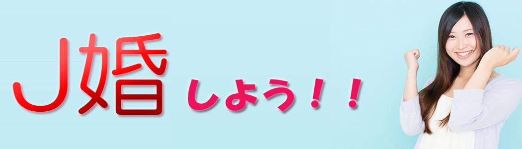 【J婚】自衛官と出会いたい!!結婚したい!!女性へ!